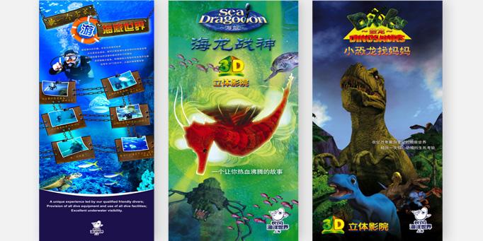 上海长风海洋世界主题推广海报