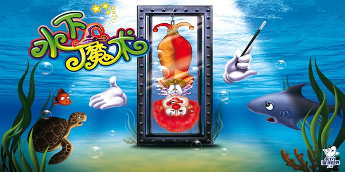 上海长风海洋世界水下魔术宣传海报